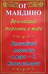 Величайший торговец в мире Величайший торговец в мире -2. Конец истории Ог Мандино hubNxhZ42020, КОД: 1569556