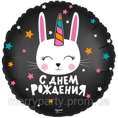 """С Днем рождения! зайка-единорог 18"""" (45 см) круг черный Agura шар фольгированный"""
