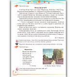 Підручник Я досліджую світ 2 клас Частина 1 Авт: Андрусенко І. Вид: Грамота, фото 5