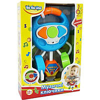 Развивающая игрушка BeBeLino Музыкальные ключики синие (57044-2)