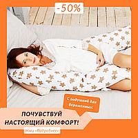 Подушка для беременных и кормления U образная для вагітних 120 см