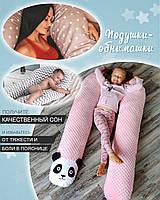 Подушка для беременных и кормления U образная для вагітних 150 см