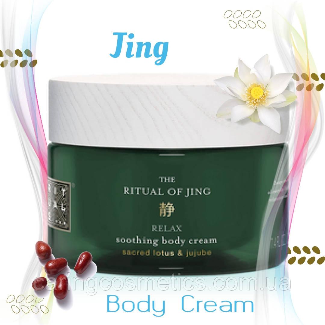 Крема для тела. Ritual of Jing.  Body Cream. 220мл. Производство Нидерланды.
