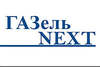 Газель Next