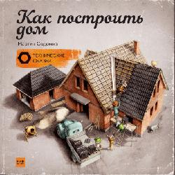 Книга Як побудувати будинок. Автор - Мартін Содомка (МІФ)