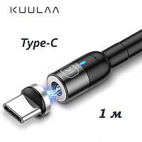 Магнитный кабель KUULAA USB - Type-C, для зарядки, 1 м