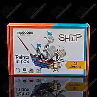 3D модель-розмальовка дерев'яна Корабель, з фарбами