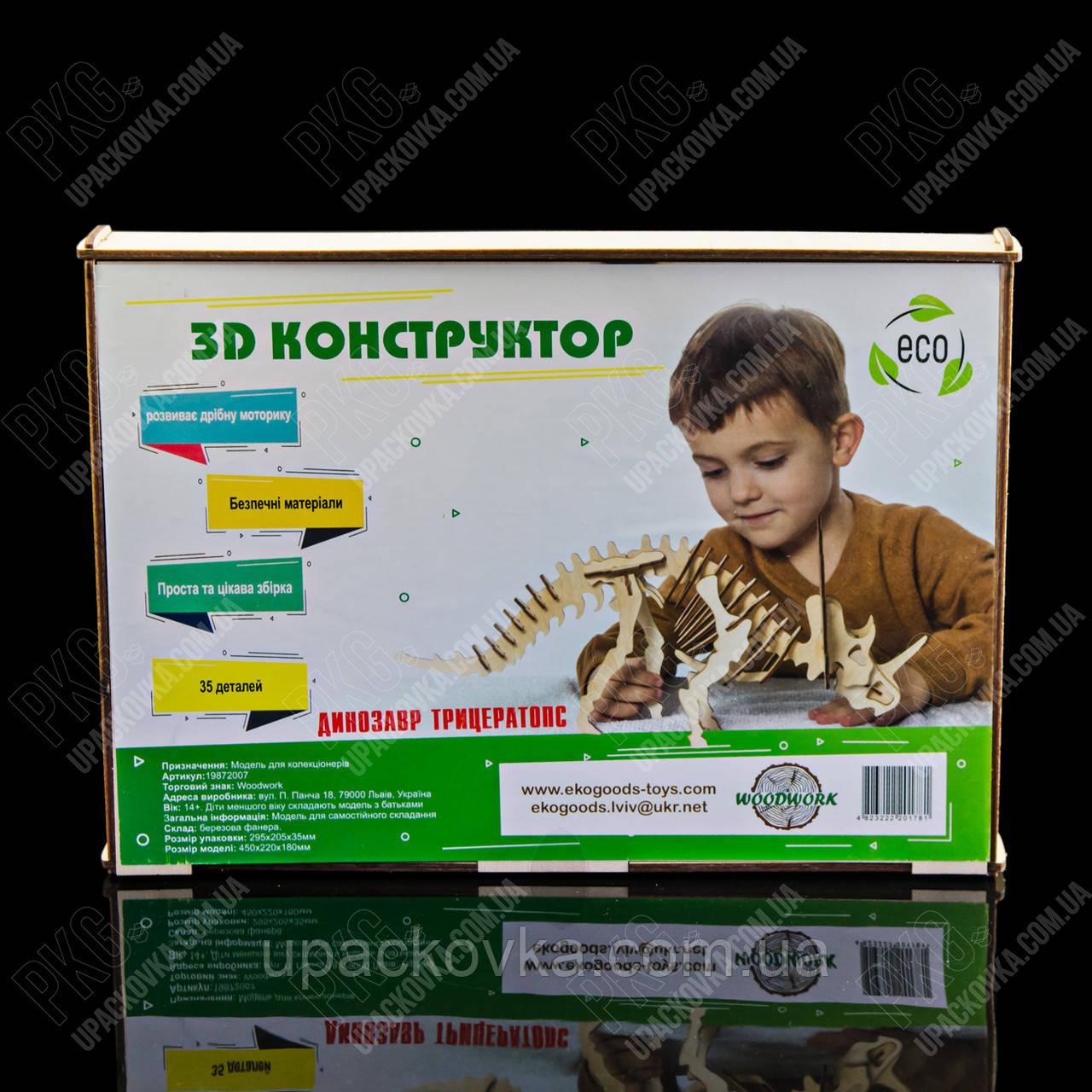 3D конструктор деревянный Динозавр Трицератопс