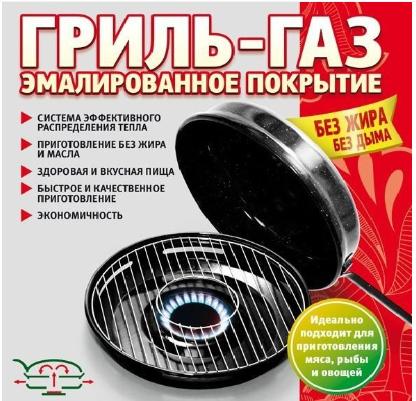Сковородка гриль-газ