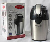 Кофемолка электрическая Wimpex WX 595 измельчитель 200Вт, фото 1