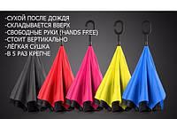 """Up-brella - зонт """"наоборот"""", фото 1"""