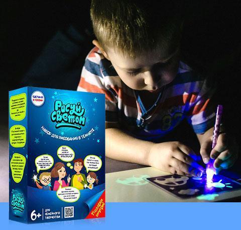 Набор для рисования «Рисуй светом» А5 — веселое и увлекательное развитие детей (17х25х2 см).