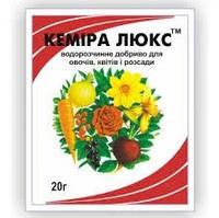 Удобрение КЕМИРА ЛЮКС для рассады и овощей 20г.