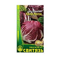 Семена салат цикорный Пала Росса, 0,5 г 10 шт. / Уп.