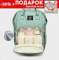 Женский рюкзак сумка для мам + подарок часы код-375