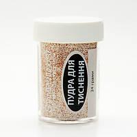 Пудра для тиснения Золотой песок, микс, 24 грамма, Stampendous,