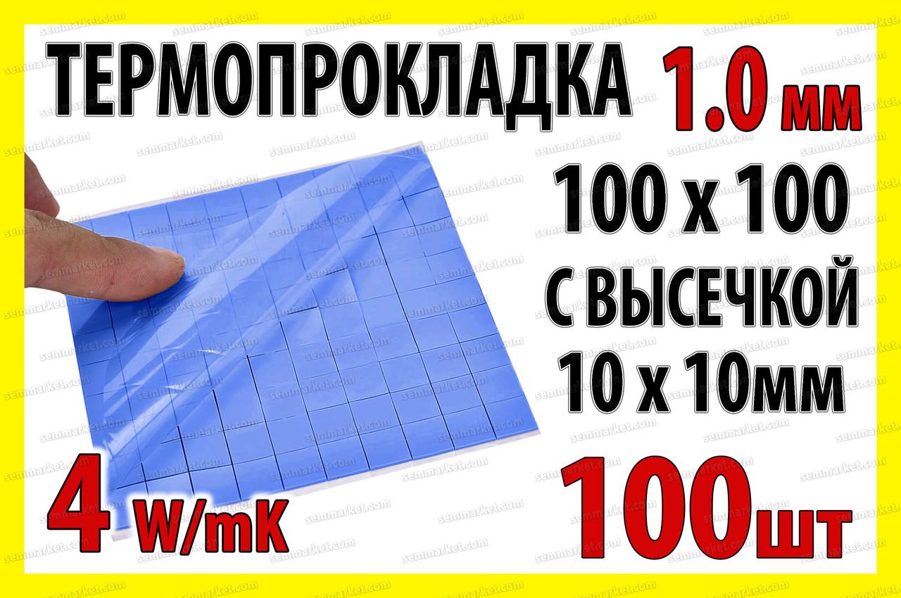 Термопрокладка 3K410-V20 1.0мм высечка 10x10 100шт синяя 4W термоинтерфейс для ноутбука