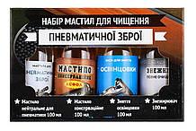 """Набор ружейных масел Глухарь """"Пневматическое оружие"""" (масло нейтральное для пневматики, консервация, освинцовка, обезжириватель)"""