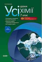Усі уроки Хімії 7 клас Нова програма + CD Авт: Ковальова В. Вид-во: Основа