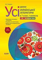 Усі уроки Української літератури Нова програма 7 клас І семестр + CD Авт: Чупринін О. Вид-во: Основа