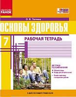 Рабочая тетрадь Основы здоровья 7 класс Обновленная программа Таглина Ранок