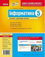 Контроль навчальних досягнення Інформатика 5 клас Нова програма Авт: Корнієнко М. Вид-во: Ранок
