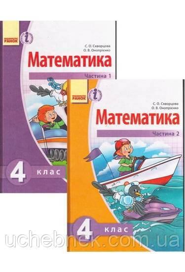 Підручник Математика 4 клас Нова програма 2 частини Скворцова Онопрієнко Ранок