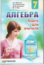 Книга для вчителя Алгебра 7 клас Нова програма Авт: Мерзляк А. Вид-во: Гімназія