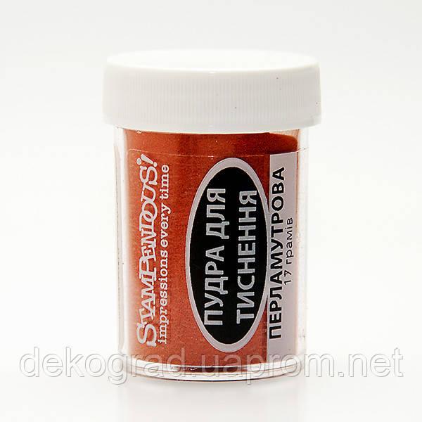 Пудра для тиснения Сердолик, перламутровая, 17 граммов,