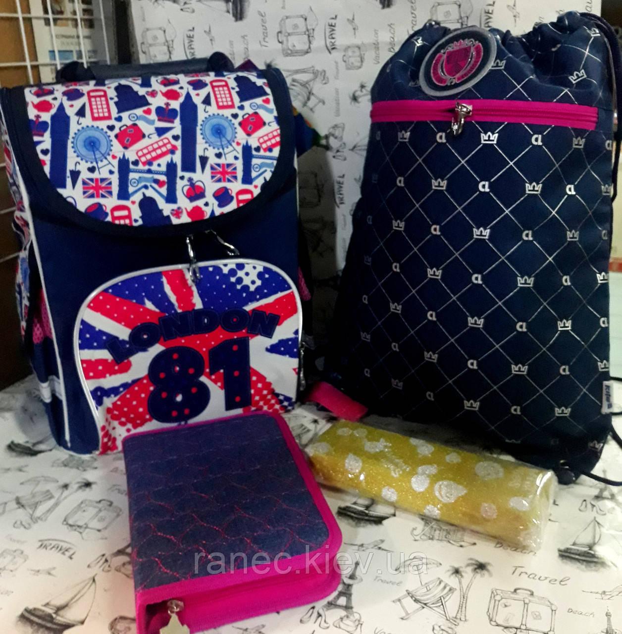 "Набор для Девочки Smile "" Лондон  ""  рюкзак 988622 , пенал 531795 , сумка для обуви K18-600M-10 + Подарок"