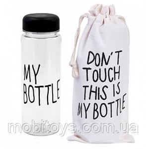 """Бутылка для воды """"My bottle"""" матовая 500 мл. (Без чехла)"""