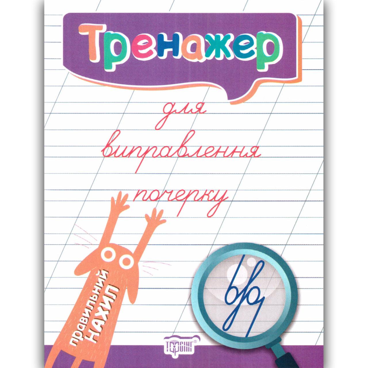 Тренажер для виправлення почерку Правильний нахил Авт: Кієнко Л. Вид: Торсінг