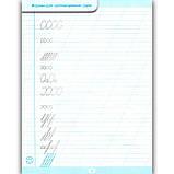 Тренажер для виправлення почерку Правильний нахил Авт: Кієнко Л. Вид: Торсінг, фото 2