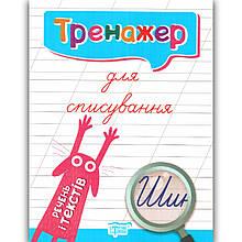 Тренажер для виправлення почерку Списування речень і текстів Авт: Фісіна А. Вид: Торсінг