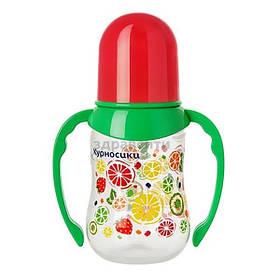 Бутылочка для кормления «Курносики» приталенная с ручками и силиконовой соской молочная, 125 мл (7003)