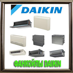 Фанкойлы Daikin