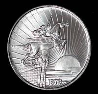 Монета Северной Кореи 50 чон 1978 г. Крылатый конь Чолима