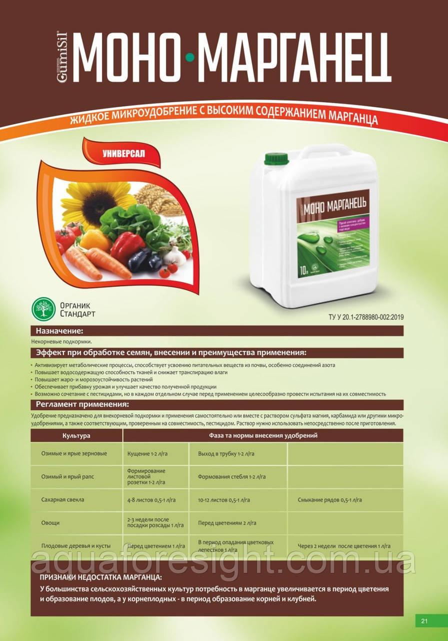 Моно Магранец, Жидкое удобрение с высоким содержанием марганца (10 л), GumiSIl