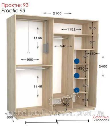 2100х600х2400 Практик 93 Прямой шкаф купе фабрика Гарант в Одессе