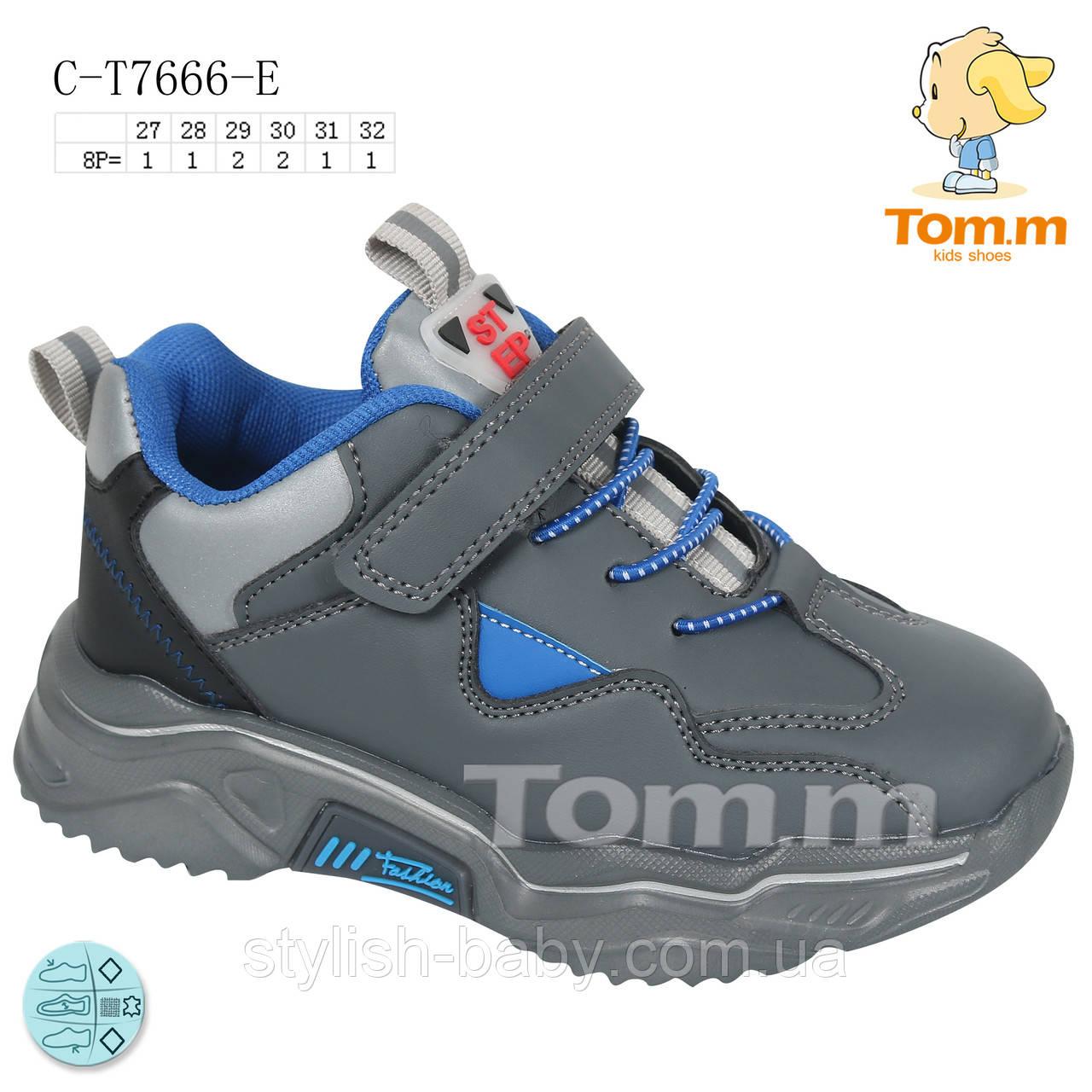 Детская обувь 2020 оптом. Детская спортивная обувь бренда Tom.m для мальчиков (рр. с 27 по 32)