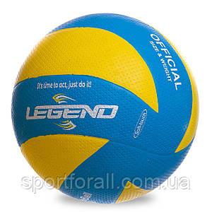 М'яч волейбольний Клеєний гумовий LEGEND (гума, №5) VB-1898