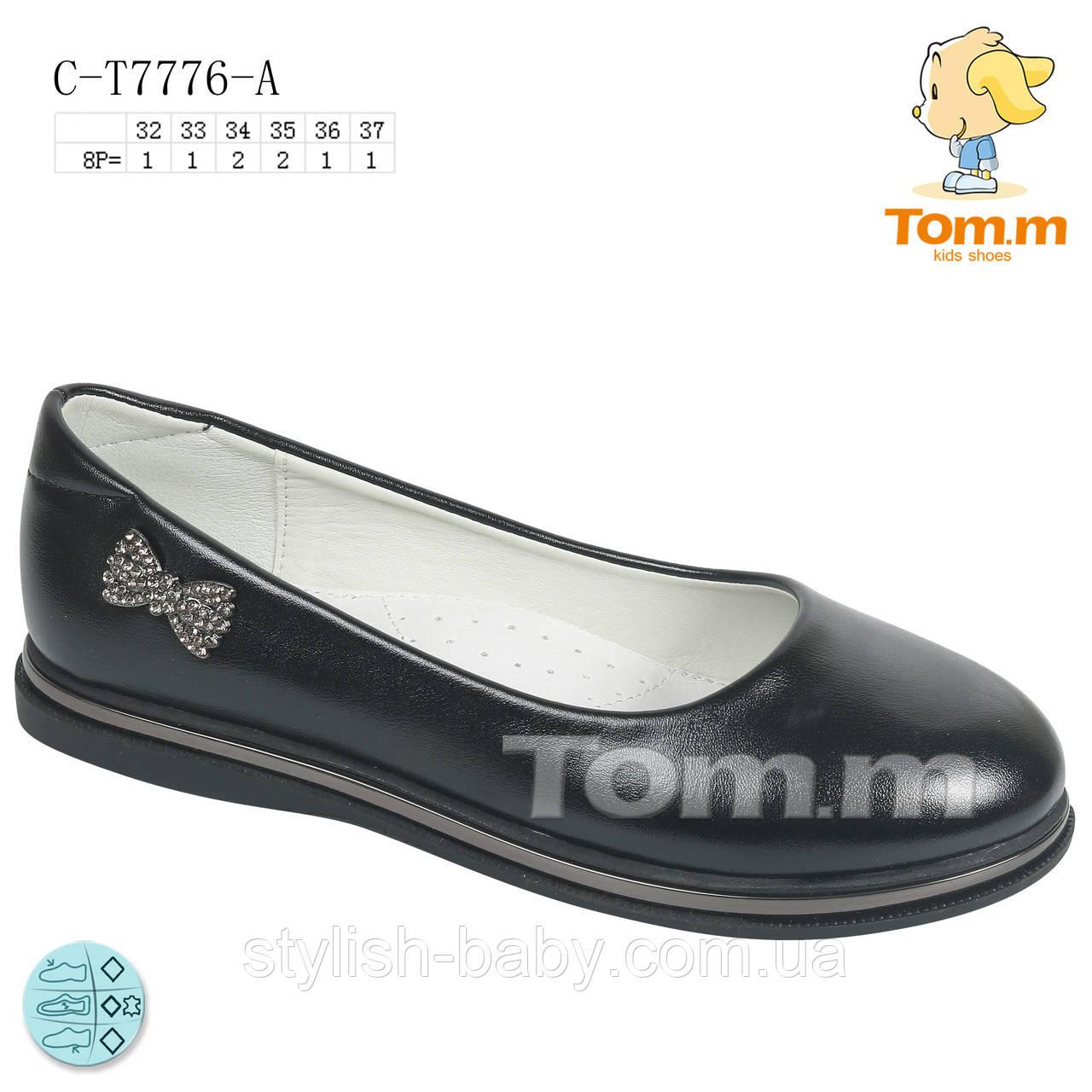 Детская обувь 2020 оптом. Детские туфли бренда Tom.m для девочек (рр. с 32 по 37)
