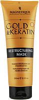 Восстанавливающая маска для волос, с кератином и микроактивним золотом Magnetique Gold Keratin 250 мл