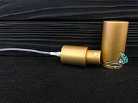 Металлический спрей для флакона под резьбу золотой