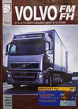 VOLVO FM FH   Том I  Двигатели 9л и 13л   Сцепление   Мосты   Колеса и шины  Руководство по ремонту