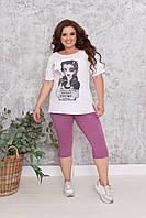 Женский костюм бриджи с футболкой большие размеры 4850;5254;5658