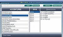 Установка програми діагностики KIA Hyundai GDS для сканерів GDS VCI, фото 2