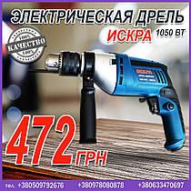 Электрическая дрель Искра 1050 Вт