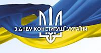 Знижки 3% до Дня Конституції України на водоочисники Ековод
