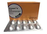 Vetmedin (Ветмедин) 10мг 100 жевательных таблеток